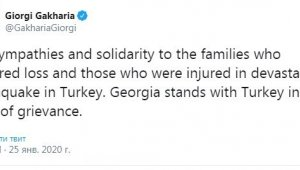"""Gürcistan Başbakanı Gakharia: """"Gürcistan bu zor anlarda Türkiye'nin yanındadır"""""""