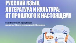 """""""Rus Dili, Edebiyatı ve Kültürü II. Uluslararası Bilimsel Öğrenci Sempozyumu"""" gerçekleştirildi"""